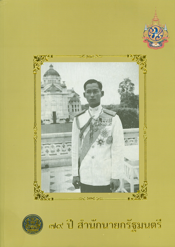 สำนักนายกรัฐมนตรี 28 มิถุนายน 2554 /สำนักงานปลัดสำนักนายกรัฐมนตรี สำนักนายกรัฐมนตรี||รายงานประจำปี สำนักนายกรัฐมนตรี|สำนักนายกรัฐมนตรี ปีที่ 79 : 28 มิถุนายน 2554|79 ปี สำนักนายกรัฐมนตรี