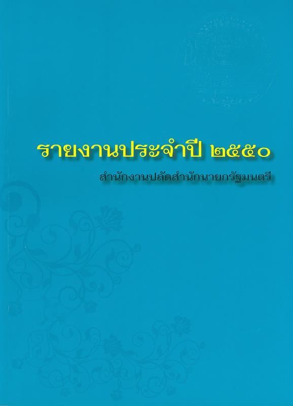รายงานประจำปี 2550 สำนักงานปลัดสำนักนายกรัฐมนตรี /สำนักงานปลัดสำนักนายกรัฐมนตรี||รายงานประจำปี สำนักงานปลัดสำนักนายกรัฐมนตรี