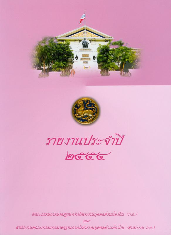 รายงานประจำปี 2554 คณะกรรมการมาตรฐานการบริหารงานบุคคลส่วนท้องถิ่น (ก.ถ.) และสำนักงานคณะกรรมการมาตรฐานการบริหารงานบุคคลส่วนท้องถิ่น (สำนักงาน ก.ถ.) /สำนักงานคณะกรรมการมาตรฐานการบริหารงานบุคคลส่วนท้องถิ่น||รายงานประจำปี คณะกรรมการมาตรฐานการบริหารงานบุคคลส่วนท้องถิ่น (ก.ถ.) |รายงานประจำปี สำนักงานคณะกรรมการมาตรฐานการบริหารงานบุคคลส่วนท้องถิ่น (สำนักงาน ก.ถ.)