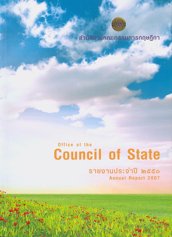 รายงานประจำปี 2550 สำนักงานคณะกรรมการกฤษฎีกา /สำนักงานคณะกรรมการกฤษฎีกา ||รายงานประจำปี สำนักงานคณะกรรมการกฤษฎีกา |Annual report 2007 Office of the Council of State
