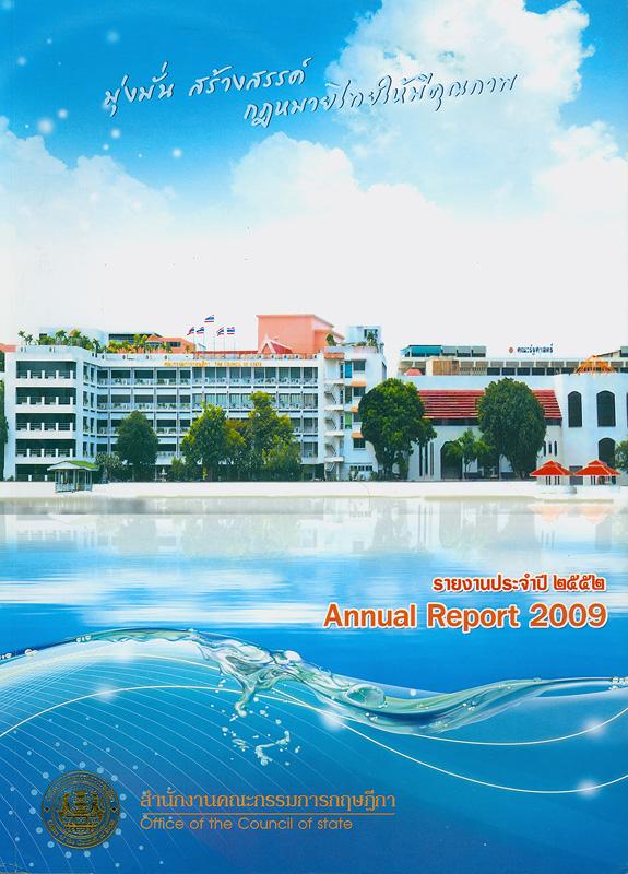 รายงานประจำปี 2552 สำนักงานคณะกรรมการกฤษฎีกา /สำนักงานคณะกรรมการกฤษฎีกา ||รายงานประจำปี สำนักงานคณะกรรมการกฤษฎีกา |Annual report 2009 Office of the Council of State
