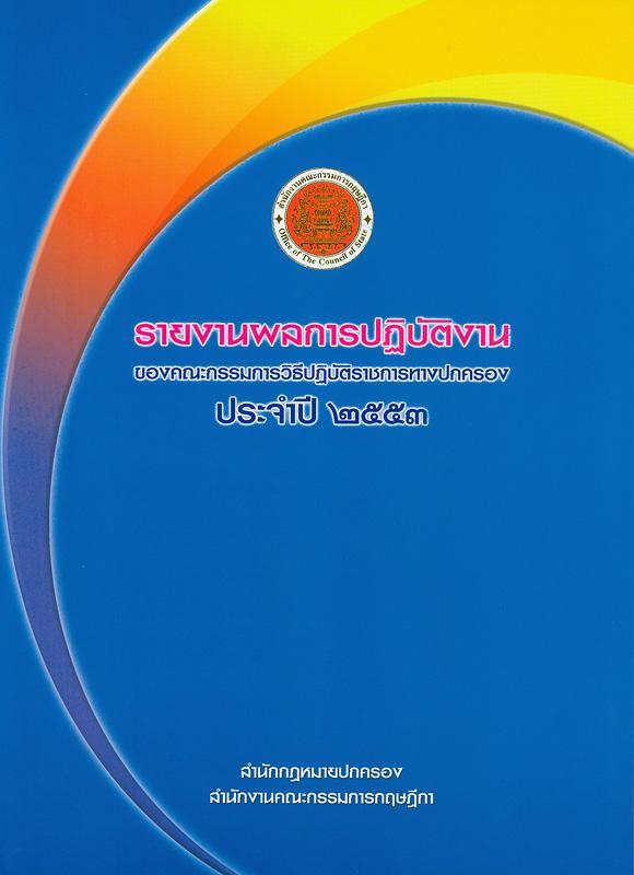 รายงานผลการปฏิบัติงานของคณะกรรมการวิธีปฏิบัติราชการทางปกครอง ประจำปี 2553 /สำนักกฎหมายปกครอง สำนักงานคณะกรรมการกฤษฎีกา