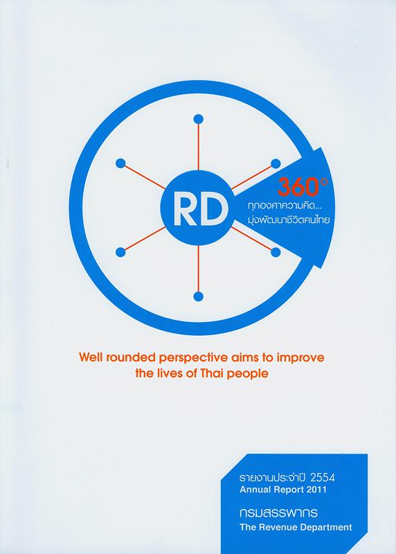 รายงานประจำปี 2554 กรมสรรพากร /กรมสรรพากร||รายงานประจำปี กรมสรรพากร|Annual report 2011 The Revenue Department|360 องศา ทุกองศาความคิด... มุ่งพัฒนาชีวิตคนไทย