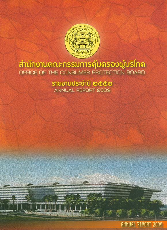 รายงานประจำปี 2552 สำนักงานคณะกรรมการคุ้มครองผู้บริโภค /สำนักงานคณะกรรมการคุ้มครองผู้บริโภค||Annual report 2009 Office of the Consumer Protecttion Board|รายงานประจำปี สำนักงานคณะกรรมการคุ้มครองผู้บริโภค