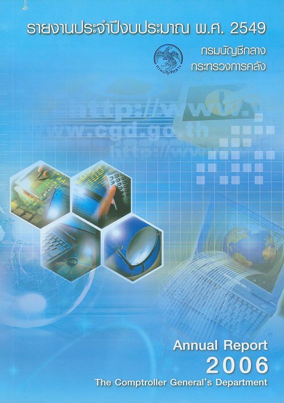 รายงานประจำปีงบประมาณ พ.ศ. 2549 /กรมบัญชีกลาง กระทรวงการคลัง  Annual report 2006 The Comptroller General's Department รายงานประจำปี กรมบัญชีกลาง กระทรวงการคลัง