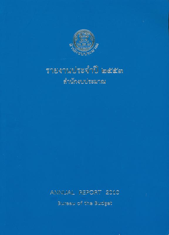 รายงานประจำปี 2553 สำนักงบประมาณ /สำนักงบประมาณ||รายงานประจำปี สำนักงบประมาณ|Annual report 2010 Bureau of the Budget