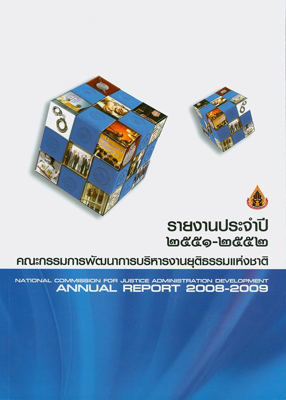 รายงานประจำปี 2551-2552 คณะกรรมการพัฒนาการบริหารงานยุติธรรมแห่งชาติ /กองงานคณะกรรมการยุติธรรมแห่งชาติ สำนักงานกิจการยุติธรรม||Annual report 2008-2009 National Commission for Justice Administration Development|รายงานประจำปี คณะกรรมการพัฒนาการบริหารงานยุติธรรมแห่งชาติ