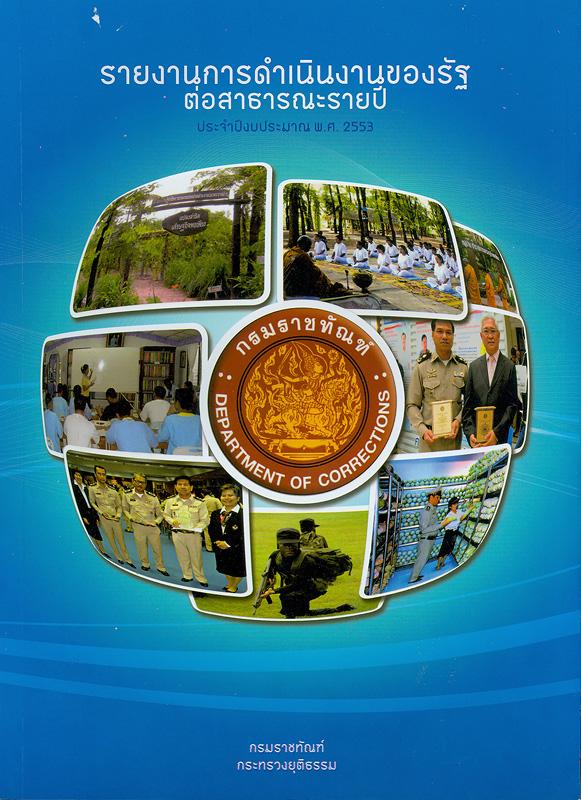 รายงานการดำเนินงานของรัฐต่อสาธารณะรายปี ประจำปีงบประมาณ พ.ศ. 2553 กรมราชทัณฑ์ กระทรวงยุติธรรม /กรมราชทัณฑ์ กระทรวงยุติธรรม  รายงานประจำปี กรมราชทัณฑ์