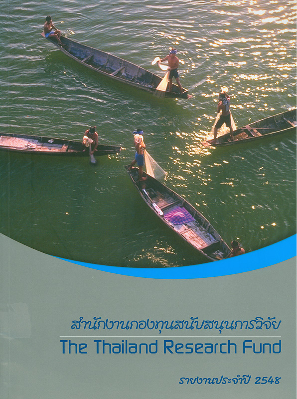 รายงานประจำปี 2548 สำนักงานกองทุนสนับสนุนการวิจัย /สำนักงานกองทุนสนับสนุนการวิจัย||Annual report 2005 The Thailand Research Fund|รายงานประจำปี สำนักงานกองทุนสนับสนุนการวิจัย