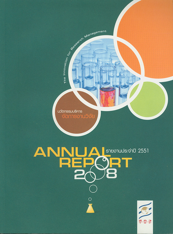 รายงานประจำปี 2551 สำนักงานกองทุนสนับสนุนการวิจัย /สำนักงานกองทุนสนับสนุนการวิจัย||Annual report 2008 The Thailand Research Fund|รายงานประจำปี สำนักงานกองทุนสนับสนุนการวิจัย