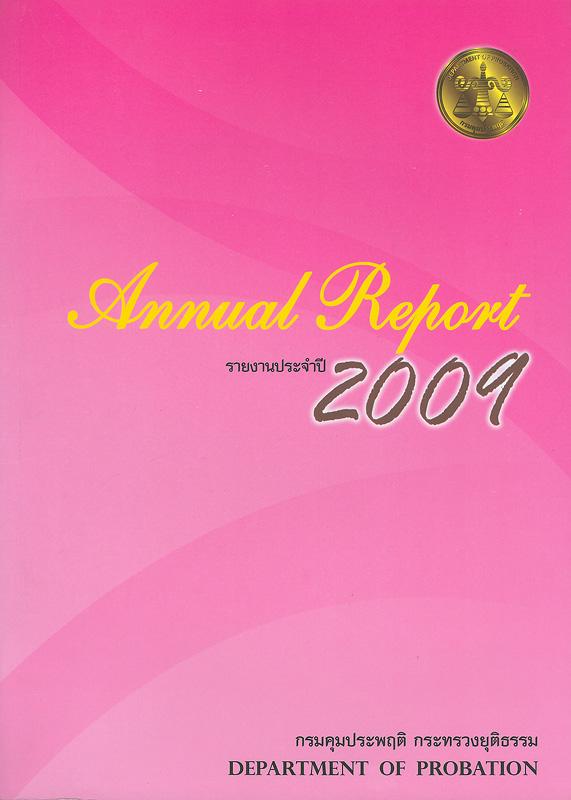 รายงานประจำปี 2552 กรมคุมประพฤติ กระทรวงยุติธรรม /กรมคุมประพฤติ กระทรวงยุติธรรม  Annual report 2009 Department of Probation รายงานประจำปี กรมคุมประพฤติ กระทรวงยุติธรรม