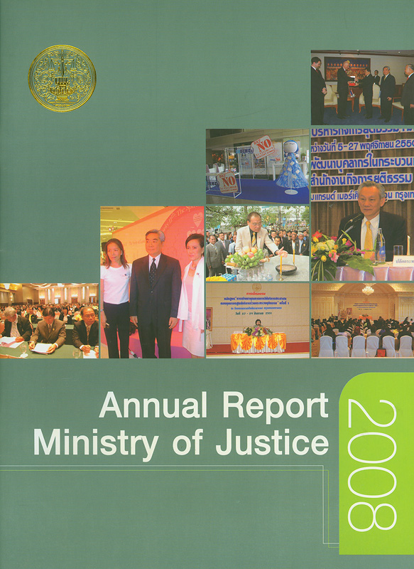 Annual report 2008 Ministry of Justice /Ministry of Justice  Annual report Ministry of Justice