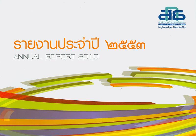 รายงานประจำปี 2553 สำนักงานกิจการยุติธรรม กระทรวงยุติธรรม /สำนักงานกิจการยุติธรรม||รายงานประจำปี สำนักงานกิจการยุติธรรม กระทรวงยุติธรรม|Annual report 2010 Office of Justice Affairs Ministry of Justice