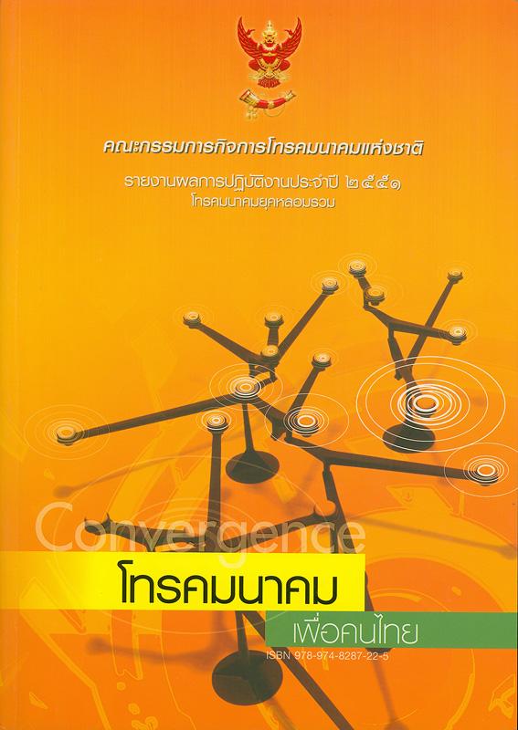 รายงานผลการปฏิบัติงานประจำปี 2551 คณะกรรมการกิจการโทรคมนาคมแห่งชาติ /คณะกรรมการกิจการโทรคมนาคมแห่งชาติ (กทช.)  รายงานผลการดำเนินงานของคณะกรรมการกิจการโทรคมนาคมแห่งชาติ (กทช.) ประจำปี พ.ศ. 2551 รายงานผลการปฏิบัติงานประจำปี โทรคมนาคมยุคหลอมรวม คณะกรรมการกิจการโทรคมนาคมแห่งชาติ รายงานประจำปี คณะกรรมการกิจการโทรคมนาคมแห่งชาติ (กทช.)