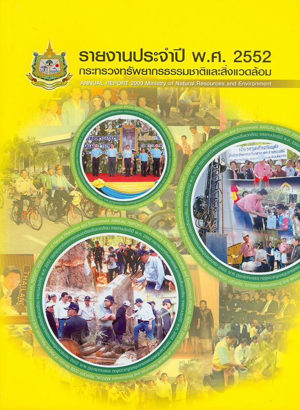 รายงานประจำปี 2552 กระทรวงทรัพยากรธรรมชาติและสิ่งแวดล้อม /กระทรวงทรัพยากรธรรมชาติและสิ่งแวดล้อม  รายงานประจำปี กระทรวงทรัพยากรธรรมชาติและสิ่งแวดล้อม Annual report 2009 Ministry of Natural Resource and Environment