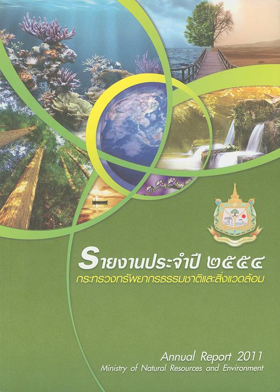 รายงานประจำปี 2554 กระทรวงทรัพยากรธรรมชาติและสิ่งแวดล้อม /กระทรวงทรัพยากรธรรมชาติและสิ่งแวดล้อม||รายงานประจำปี กระทรวงทรัพยากรธรรมชาติและสิ่งแวดล้อม|Annual report 2011 Ministry of Natural Resource and Environment