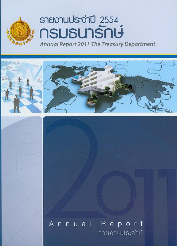รายงานประจำปี 2554 กรมธนารักษ์ /กรมธนารักษ์ กระทรวงการคลัง||Annual report 2011 The Treasury Department|รายงานประจำปี กรมธนารักษ์