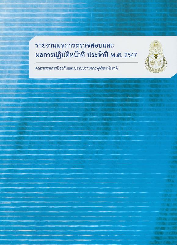 รายงานผลการตรวจสอบและผลการปฏิบัติหน้าที่ ประจำปี 2547 คณะกรรมการป้องกันและปราบปรามการทุจริตแห่งชาติ /สำนักงานคณะกรรมการป้องกันและปราบปรามการทุจริตแห่งชาติ||รายงานผลการตรวจสอบและผลการปฏิบัติหน้าที่ คณะกรรมการป้องกันและปราบปรามการทุจริตแห่งชาติ|รายงานประจำปี คณะกรรมการป้องกันและปราบปรามการทุจริตแห่งชาติ