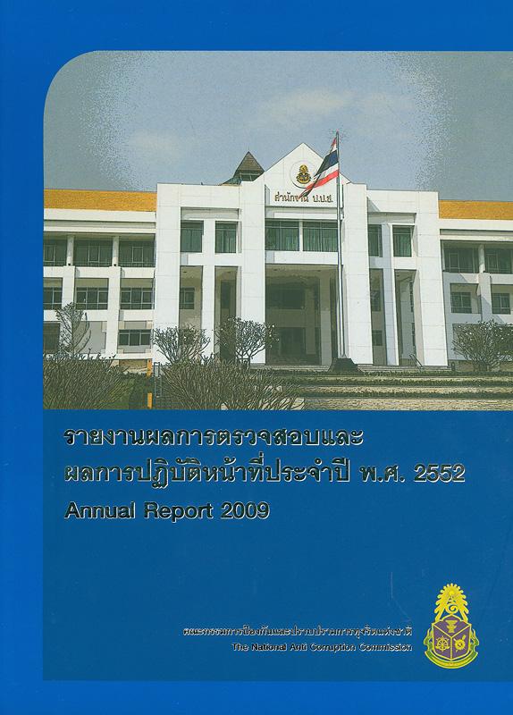 รายงานผลการตรวจสอบและผลการปฏิบัติหน้าที่ ประจำปี พ.ศ. 2552 คณะกรรมการป้องกันและปราบปรามการทุจริตแห่งชาติ /สำนักงานคณะกรรมการป้องกันและปราบปรามการทุจริตแห่งชาติ  รายงานผลการตรวจสอบและผลการปฏิบัติหน้าที่ คณะกรรมการป้องกันและปราบปรามการทุจริตแห่งชาติ รายงานประจำปี คณะกรรมการป้องกันและปราบปรามการทุจริตแห่งชาติ Annual report 2009 The National Anti Corruption Commission
