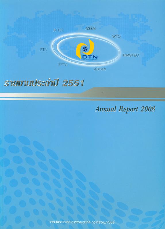 รายงานประจำปี 2551 กรมเจรจาการค้าระหว่างประเทศ /กรมเจรจาการค้าระหว่างประเทศ กระทรวงพาณิชย์||รายงานประจำปี กรมเจรจาการค้าระหว่างประเทศ|Annual report 2008 Department of Trade Negotiations