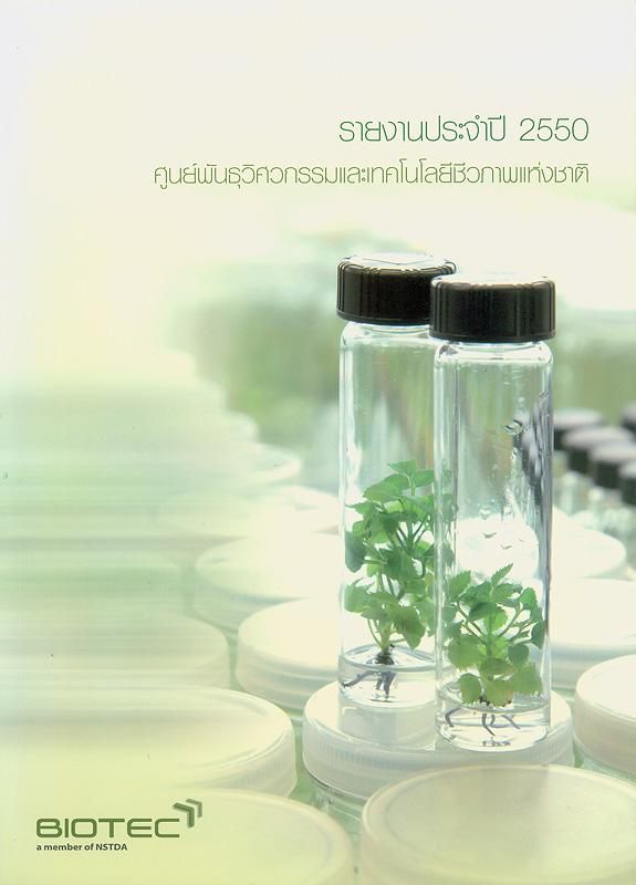 รายงานประจำปี 2550 ศูนย์พันธุวิศวกรรมและเทคโนโลยีชีวภาพแห่งชาติ /ศูนย์พันธุวิศวกรรมและเทคโนโลยีชีวภาพแห่งชาติ||รายงานประจำปี ศูนย์พันธุวิศวกรรมแเละเทคโนโลยีชีวภาพแห่งชาติ|Annual report 2007 National Center for Genetic Engineering and Biotechnology