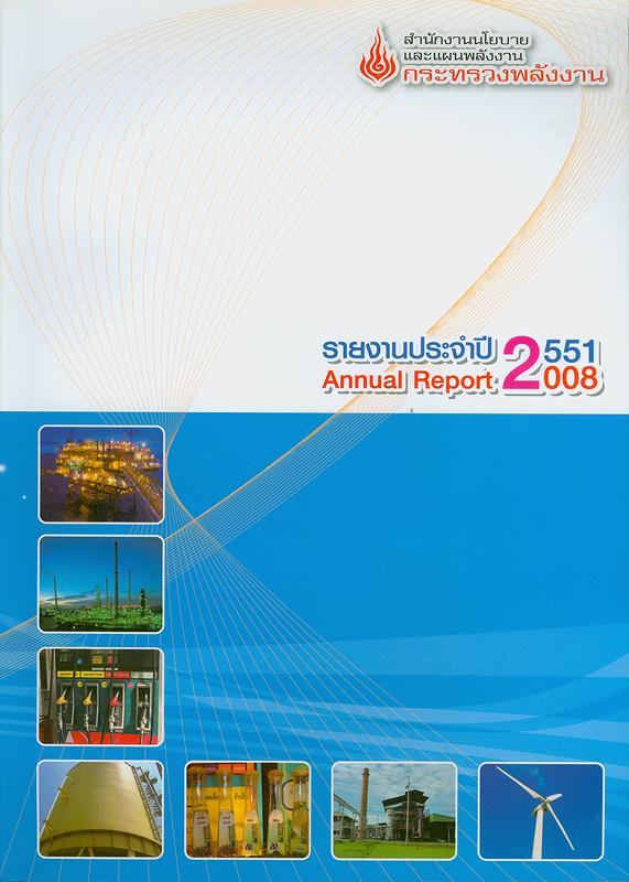 รายงานประจำปี 2551 สำนักงานนโยบายและแผนพลังงาน /สำนักงานนโยบายและแผนพลังงาน กระทรวงพลังงาน||Annual report 2008 Energy Policy and Planning Office|รายงานประจำปี สำนักงานนโยบายและแผนพลังงาน กระทรวงพลังงาน