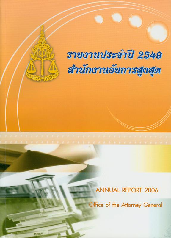 รายงานประจำปี 2549 สำนักงานอัยการสูงสุด /สำนักงานอัยการสูงสุด||Annual report 2006 Office of the Attorney General|รายงานประจำปี สำนักงานอัยการสูงสุด