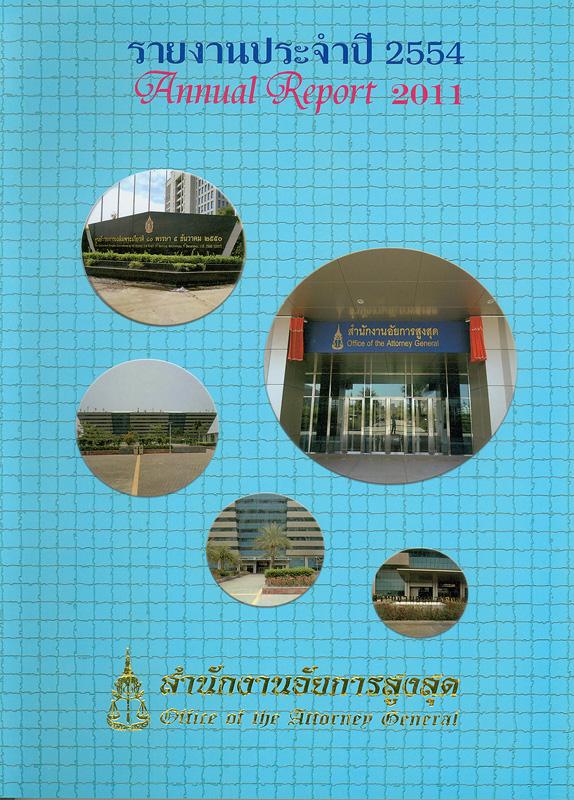 รายงานประจำปี 2554 สำนักงานอัยการสูงสุด /สำนักงานอัยการสูงสุด  Annual report 2011 Office of the Attorney General รายงานประจำปี สำนักงานอัยการสูงสุด