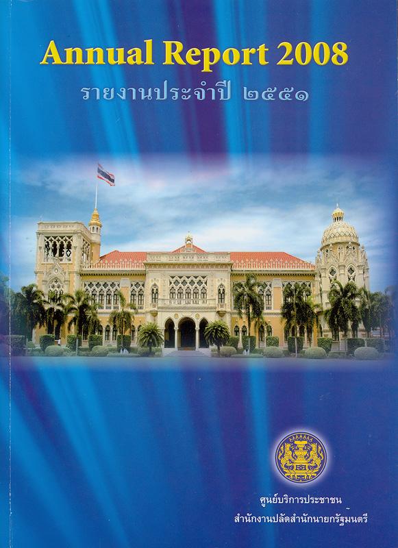 รายงานประจำปี 2551 ศูนย์บริการประชาชน สำนักงานปลัดสำนักนายกรัฐมนตรี /ศูนย์บริการประชาชน สำนักงานปลัดสำนักนายกรัฐมนตรี  รายงานประจำปี ศูนย์บริการประชาชน สำนักงานปลัดสำนักนายกรัฐมนตรี Annual report 2008
