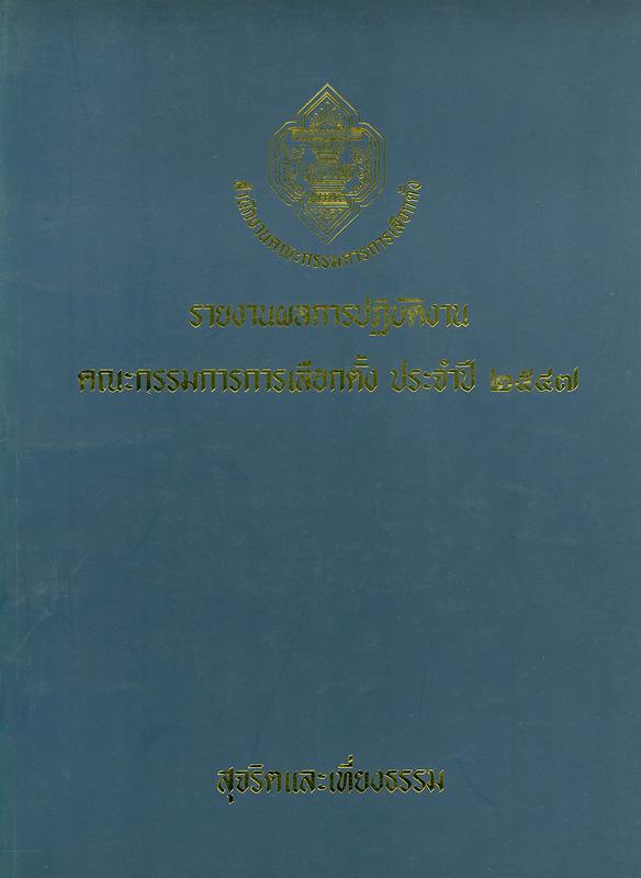 รายงานผลการปฏิบัติงานคณะกรรมการการเลือกตั้ง ประจำปี พ.ศ. 2547 /สำนักงานคณะกรรมการการเลือกตั้ง||รายงานประจำปี สำนักงานคณะกรรมการการเลือกตั้ง