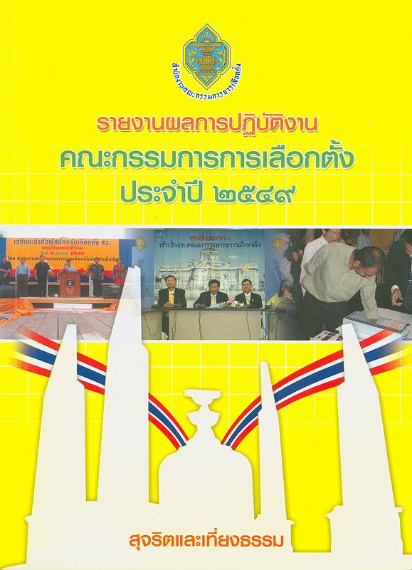 รายงานผลการปฏิบัติงานคณะกรรมการการเลือกตั้ง ประจำปี พ.ศ. 2549 /สำนักงานคณะกรรมการการเลือกตั้ง||รายงานประจำปี สำนักงานคณะกรรมการการเลือกตั้ง
