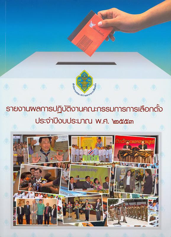 รายงานผลการปฏิบัติงานคณะกรรมการการเลือกตั้ง ประจำปีงบประมาณ พ.ศ. 2553 /สำนักงานคณะกรรมการการเลือกตั้ง||รายงานประจำปี สำนักงานคณะกรรมการการเลือกตั้ง
