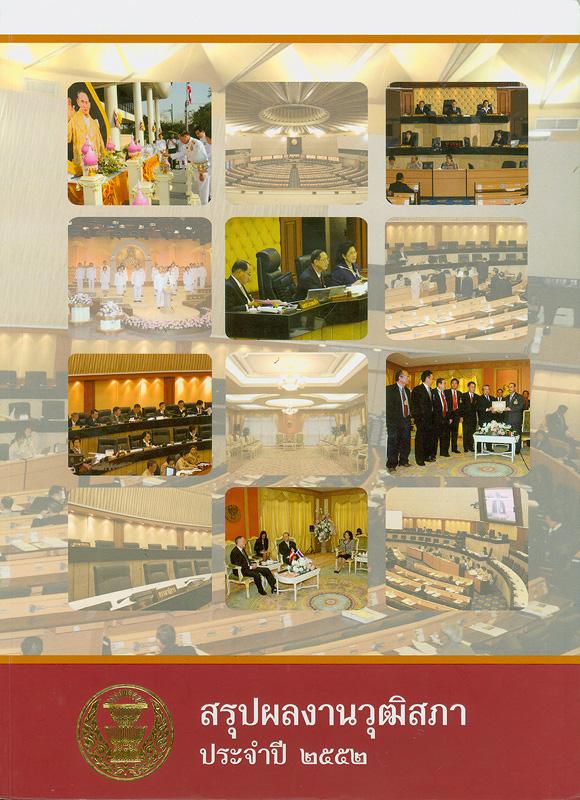 สรุปผลงานวุฒิสภา ประจำปี 2552 /สำนักงานเลขาธิการวุฒิสภา||สรุปผลงานวุฒิสภา สำนักงานเลขาธิการวุฒิสภา