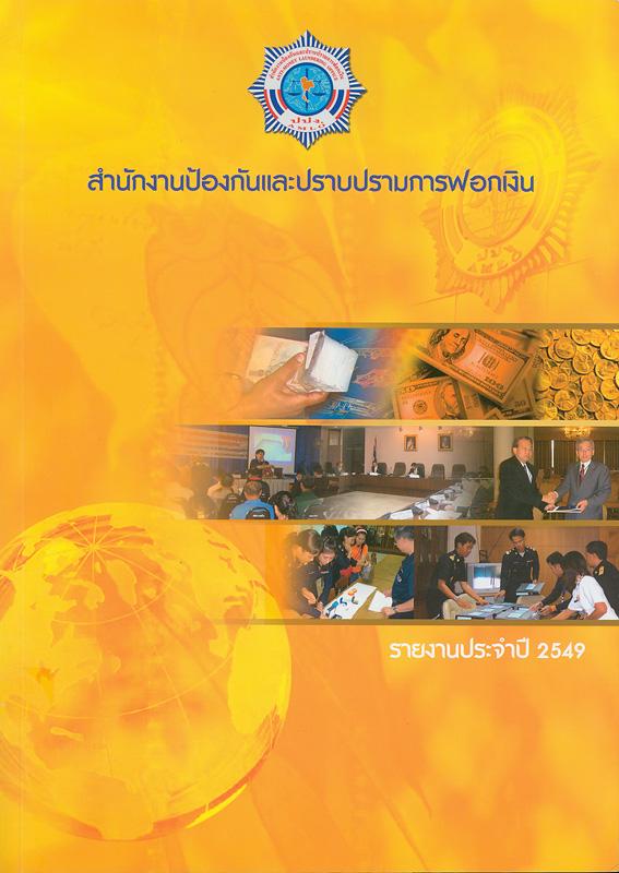 รายงานประจำปี 2549 สำนักงานป้องกันและปราบปรามการฟอกเงิน /สำนักงานป้องกันและปราบปรามการฟอกเงิน||Annual report 2006 Anti-Money Laundering Office|รายงานประจำปี สำนักงานป้องกันและปราบปรามการฟอกเงิน|รายงานประจำปี ปปง.