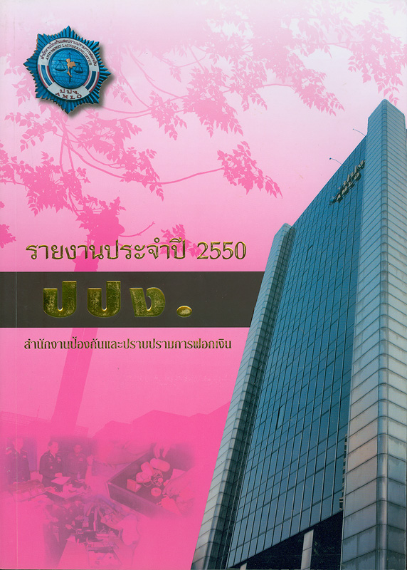 รายงานประจำปี 2550 สำนักงานป้องกันและปราบปรามการฟอกเงิน /สำนักงานป้องกันและปราบปรามการฟอกเงิน  Annual report 2007 Anti-Money Laundering Office รายงานประจำปี สำนักงานป้องกันและปราบปรามการฟอกเงิน รายงานประจำปี ปปง.