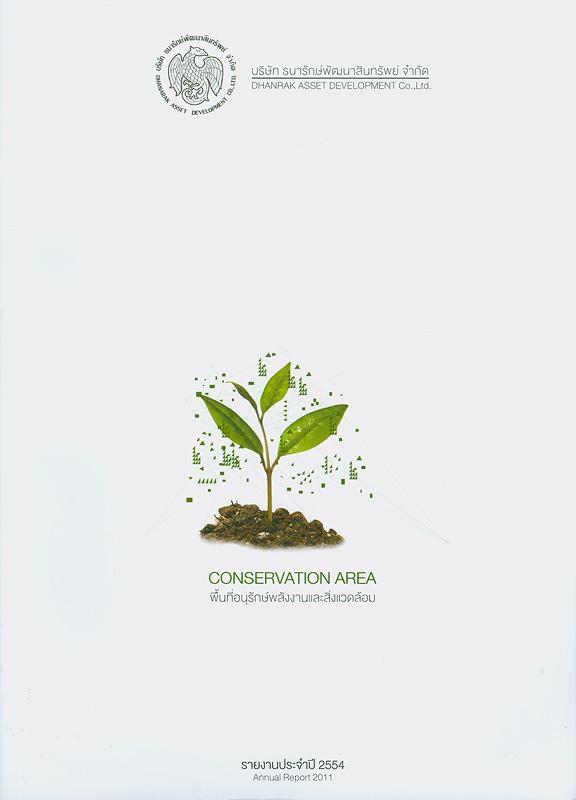 รายงานประจำปี 2554 บริษัท ธนารักษ์พัฒนาสินทรัพย์ จำกัด /บริษัท ธนารักษ์พัฒนาสินทรัพย์ จำกัด||รายงานประจำปี บริษัท ธนารักษ์พัฒนาสินทรัพย์ จำกัด|Annual report 2011 Dhanarak Asset Development Co., Ltd.