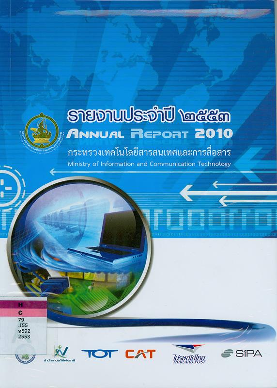 รายงานประจำปี 2553 กระทรวงเทคโนโลยีสารสนเทศและการสื่อสาร /กระทรวงเทคโนโลยีสารสนเทศและการสื่อสาร||รายงานประจำปี กระทรวงเทคโนโลยีสารสนเทศและการสื่อสาร|Annual report 2010 Ministry of Information and Communication Technology
