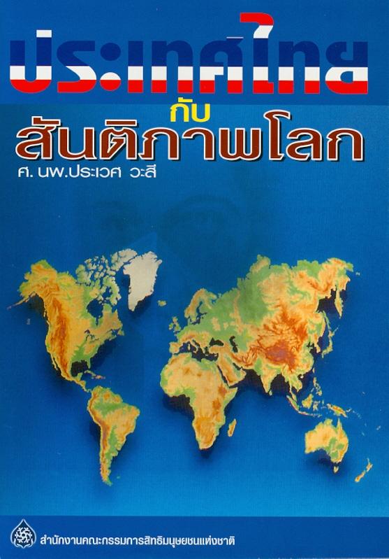 ประเทศไทยกับสันติภาพโลก /ประเวศ วะสี||การส่งเสริมความรู้ด้านสิทธิมนุษยชน ;ชุดที่ 5.