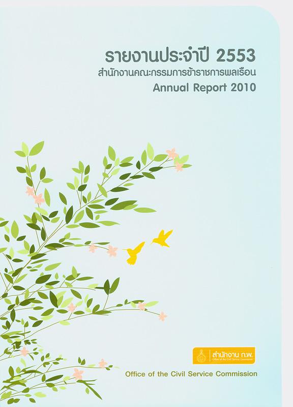 รายงานประจำปี 2553 สำนักงานคณะกรรมการข้าราชการพลเรือน /สำนักงานคณะกรรมการข้าราชการพลเรือน||Annual report 2010 Office of the Civil Service Commision|รายงานประจำปี  สำนักงานคณะกรรมการข้าราชการพลเรือน|รายงานประจำปี สำนักงาน ก.พ.
