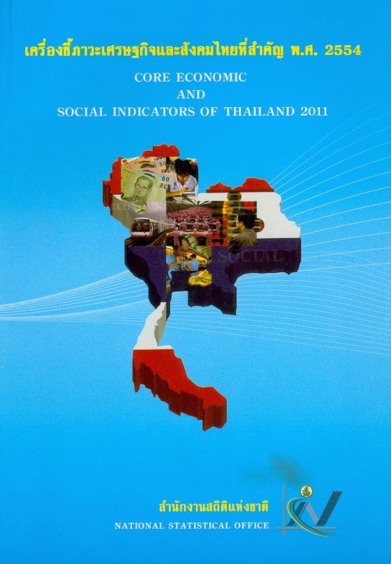 เครื่องชี้ภาวะเศรษฐกิจและสังคมไทยที่สำคัญ พ.ศ 2554 /สำนักสถิติพยากรณ์ สำนักงานสถิติแห่งชาติ ||Core economic and social indicators of Thailand 2011|เครื่องชี้ภาวะเศรษฐกิจและสังคมไทยที่สำคัญ