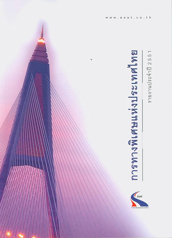 รายงานประจำปี 2551 การทางพิเศษแห่งประเทศไทย /การทางพิเศษแห่งประเทศไทย||รายงานประจำปี การทางพิเศษแห่งประเทศไทย