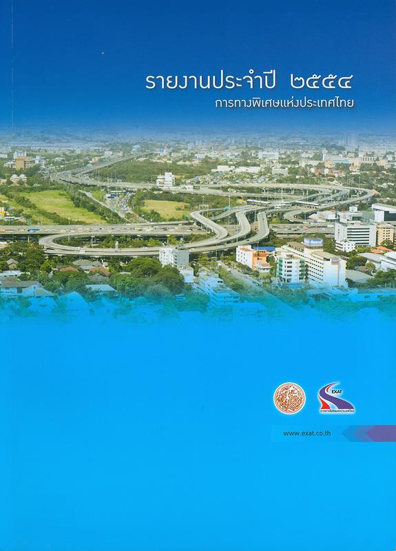 รายงานประจำปี 2554 การทางพิเศษแห่งประเทศไทย /การทางพิเศษแห่งประเทศไทย||รายงานประจำปี การทางพิเศษแห่งประเทศไทย