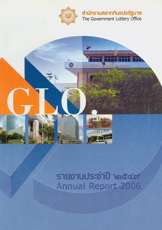รายงานประจำปี 2549 สำนักงานสลากกินแบ่งรัฐบาล /สำนักงานสลากกินแบ่งรัฐบาล  Annual report 2006 The Government Lottery Office รายงานประจำปี สำนักงานสลากกินแบ่งรัฐบาล