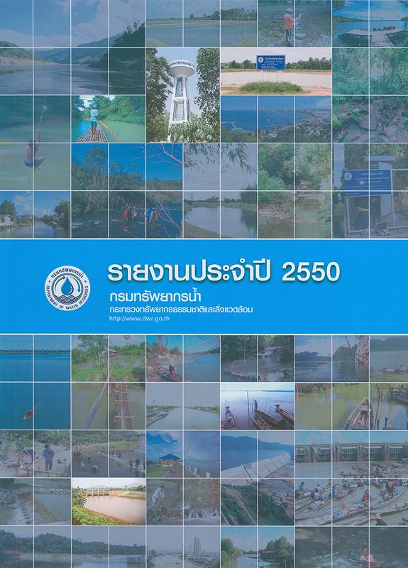 รายงานประจำปี 2550 กรมทรัพยากรน้ำ /กรมทรัพยากรน้ำ กระทรวงทรัพยากรธรรมชาติและสิ่งแวดล้อม  รายงานประจำปี กรมทรัพยากรน้ำ กระทรวงทรัพยากรธรรมชาติและสิ่งแวดล้อม