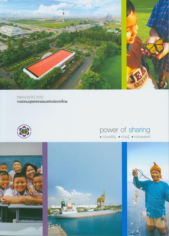 รายงานประจำปี 2552 การนิคมอุตสาหกรรมแห่งประเทศไทย /การนิคมอุตสาหกรรมแห่งประเทศไทย||Annual report 2009 Industry Estate Authority of Thailand|รายงานประจำปี การนิคมอุตสาหกรรมแห่งประเทศไทย