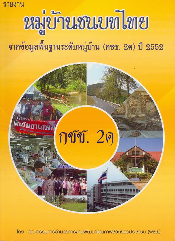หมู่บ้านชนบทไทย จากข้อมูลพื้นฐานระดับหมู่บ้าน (กชช. 2ค) ปี 2552 /โดย คณะกรรมการอำนวยการงานพัฒนาคุณภาพชีวิตของประชาชนในชนบท (พชช.) ; จัดทำโดย กรมการพัฒนาชุมชน กระทรวงมหาดไทย||หมู่บ้านชนบทไทย ปี 2552 จากข้อมูลพื้นฐานระดับหมู่บ้าน (กชช. 2ค)