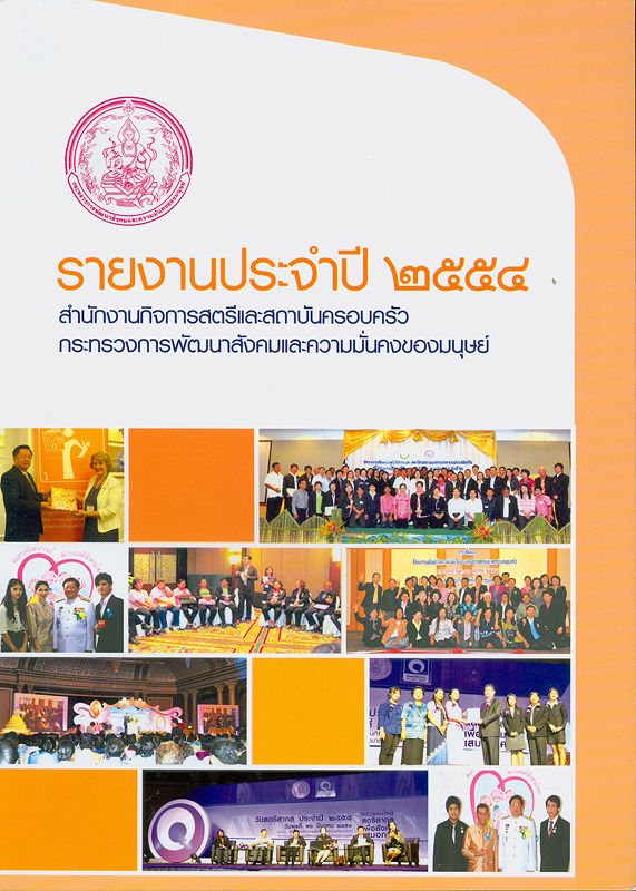 รายงานประจำปี 2554 สำนักงานกิจการสตรีและสถาบันครอบครัว /สำนักงานกิจการสตรีและสถาบันครอบครัว กระทรวงการพัฒนาสังคมและความมั่นคงของมนุษย์  รายงานประจำปี สำนักงานกิจการสตรีและสถาบันครอบครัว