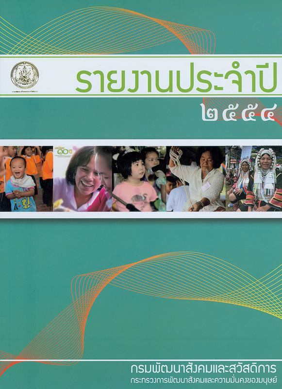 รายงานประจำปี 2554 กรมพัฒนาสังคมและสวัสดิการ /กรมพัฒนาสังคมและสวัสดิการ กระทรวงการพัฒนาสังคมและความมั่นคงของมนุษย์||รายงานประจำปี กรมพัฒนาสังคมและสวัสดิการ กระทรวงการพัฒนาสังคมและความมั่นคงของมนุษย์
