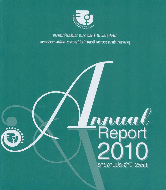 รายงานประจำปี 2553 สมาคมส่งเสริมสถานภาพสตรีฯ /สมาคมส่งเสริมสถานภาพสตรี ในพระอุปถัมภ์ พระเจ้าวรวงศเธอ พระองค์เจ้าโสมสวลี พระวรราชาธินัดดามาตุ||รายงานประจำปี สมาคมส่งเสริมสถานภาพสตรี ในพระอุปถัมภ์ พระเจ้าวรวงศเธอ พระองค์เจ้าโสมสวลี พระวรราชาธินัดดามาตุ|รายงานประจำปี สมาคมส่งเสริมสถานภาพสตรีฯ|Annual report 2010 Association for the Promotion of the Status of Women