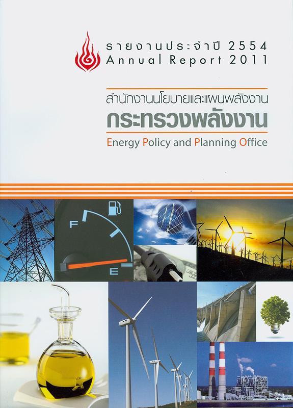 รายงานประจำปี 2554 สำนักงานนโยบายและแผนพลังงาน /สำนักงานนโยบายและแผนพลังงาน กระทรวงพลังงาน||Annual report 2011 Energy Policy and Planning Office|รายงานประจำปี สำนักงานนโยบายและแผนพลังงาน กระทรวงพลังงาน